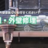 雨樋・屋根・外壁・波板張替え