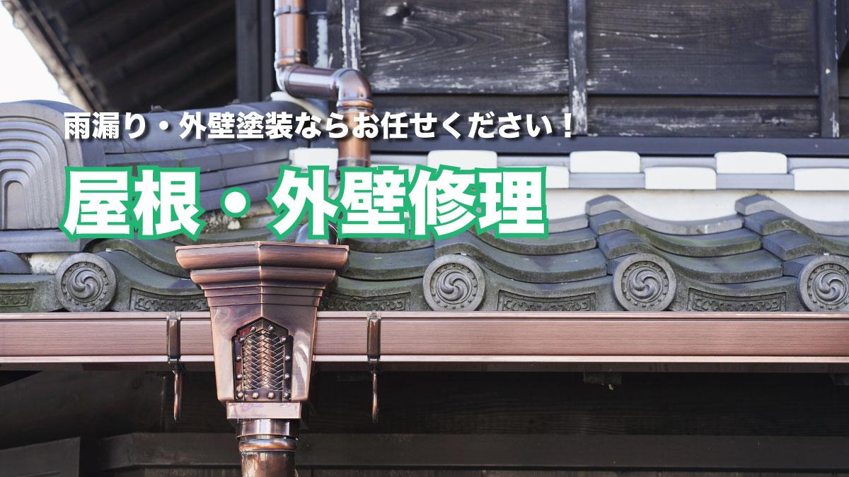 屋根・外壁・雨樋・波板張替え
