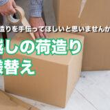 引越しのお手伝い・家具の移動サービス